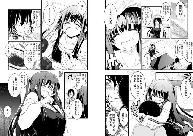 ほとんどSEX!過保護な姉ちゃんのおっぱい看病!? 【1】【新作】【スマホ対応】