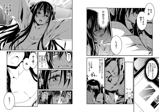 ほとんどSEX!過保護な姉ちゃんのおっぱい看病!? 【3】【新作】【スマホ対応】