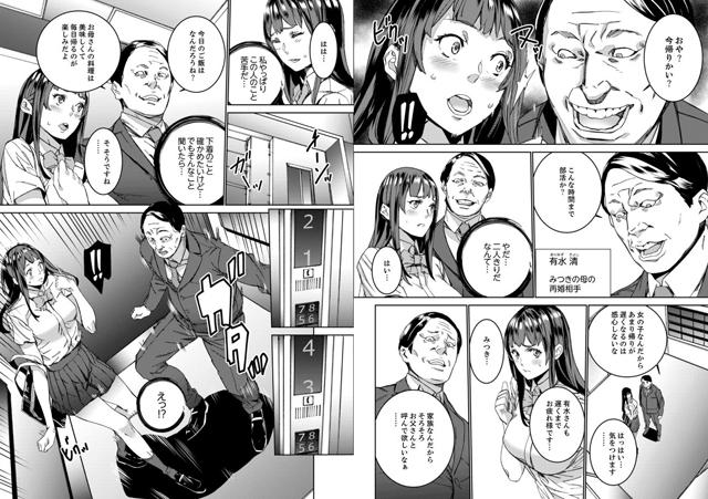 非常停止したエレベーターで…義父と暗闇SEX 【1】【新作】【スマホ対応】