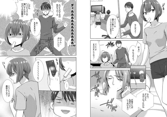 突然、元カノが妹に!? 〜親に隠れて同居エッチ〜 【4】【新作】【スマホ対応】