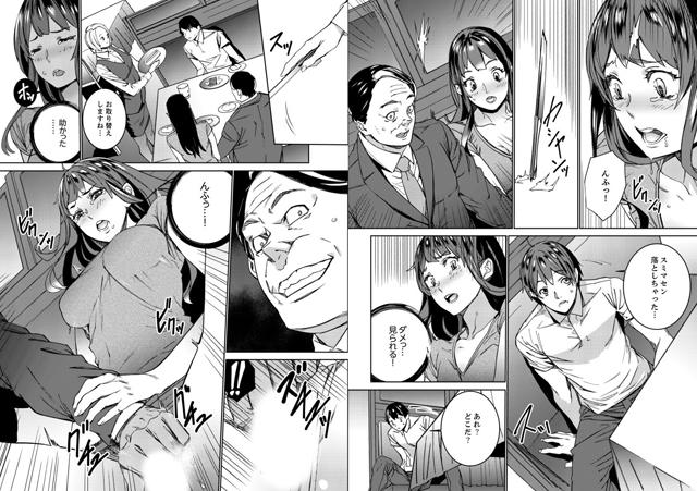 非常停止したエレベーターで…義父と暗闇SEX 【5】【新作】【スマホ対応】