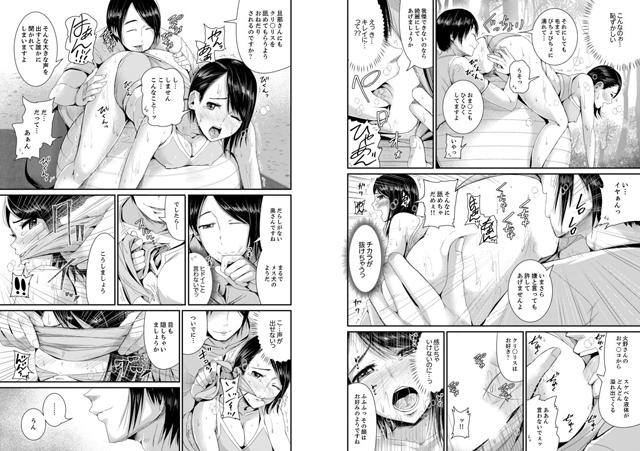 びしょ濡れヨガり妻 〜気持ちいいツボ押さないでぇ…! 【6】【新作】【スマホ対応】