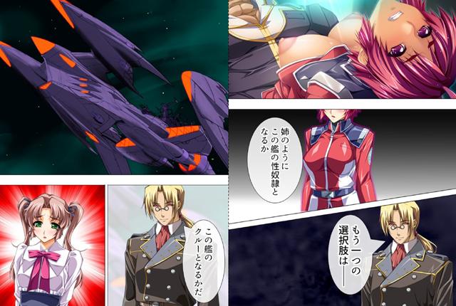 種付け戦艦ルシフェル 〜白濁の宇宙・堕ちる牝〜 【第7巻】【新作】