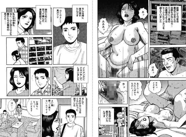 【エロマンガ】露出ざかり潮吹き奥様|二次元エロ漫画アーカイブ