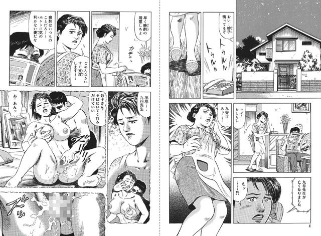 【エロマンガ】近親肉欲ざかりの完熟母|二次元エロ漫画アーカイブ