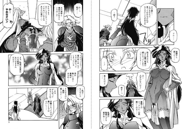 七彩のラミュロス 【2】【新作】【スマホ対応】