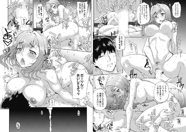 コミックホットミルク濃いめ 【Vol.003】【新作】【スマホ対応】