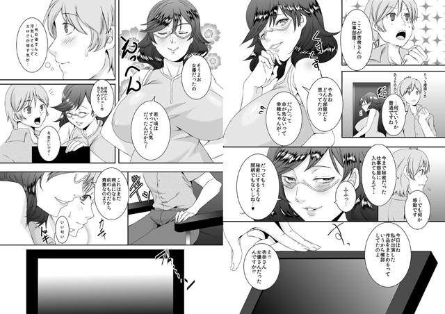 奥様は元ヤリマン 【5】【新作】【スマホ対応】