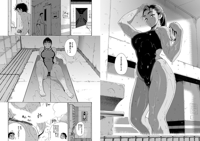 競泳水着でびしょ濡れH 〜快楽に溺れるさやかさん〜 【1】【新作】【スマホ対応】
