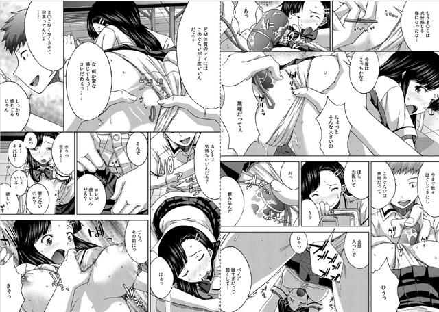 カノジョ交換 〜親友の部屋から俺の彼女のHな声が…〜 【3】【新作】