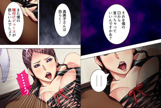 35歳からのアイドル活動 〜人妻熟女AV出演決定!〜 【第3巻】【新作】