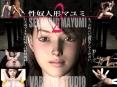 性奴人形マユミ2