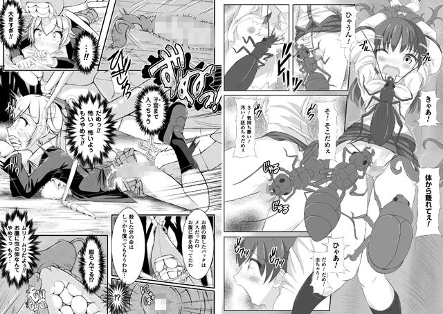 虫絡み絵巻〜虫に堕とされる少女達〜【電子書籍限定版】【新作】