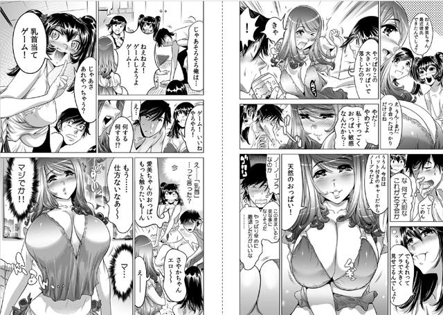 うっかり入っちゃった!? 従姉妹と密着ゲーム中 【9】【新作】