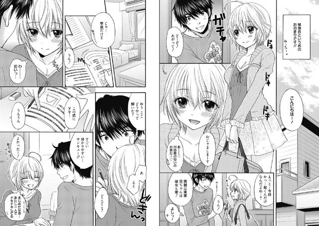 放課後ラブモード 【7】 〜カレと逢う前に〜【新作】【スマホ対応】