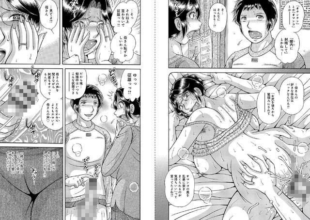 【エロマンガ】母×息子 〜卑密の淫宴〜|二次元エロ漫画アーカイブ