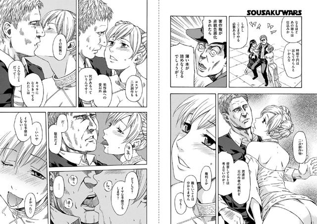 SOUSAKU WARS【新作】【スマホ対応】