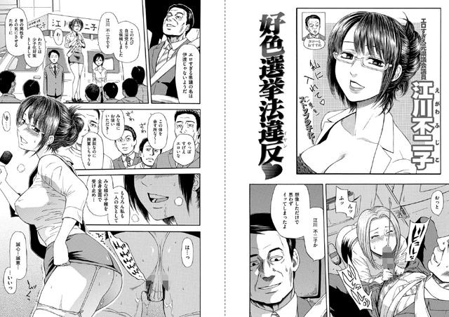 好色選挙法違反【新作】【スマホ対応】