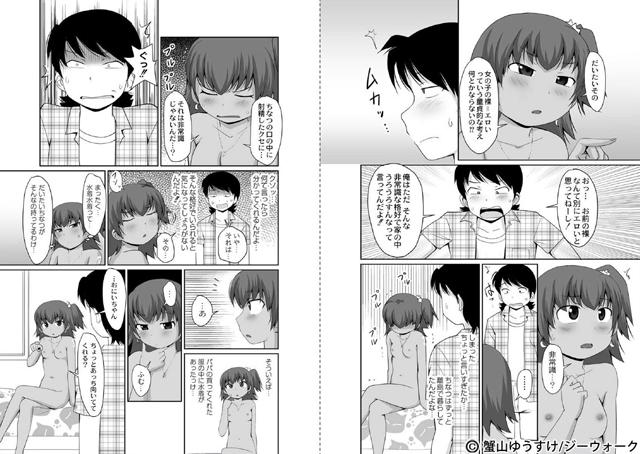 【エロマンガ】とついも 〜突然妹が現れて、裸のおつきあい!?〜 3|二次元エロ漫画アーカイブ