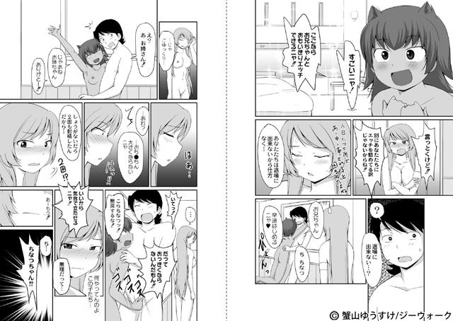 【エロマンガ】とついも 〜突然妹が現れて、裸のおつきあい!?〜 6|二次元エロ漫画アーカイブ