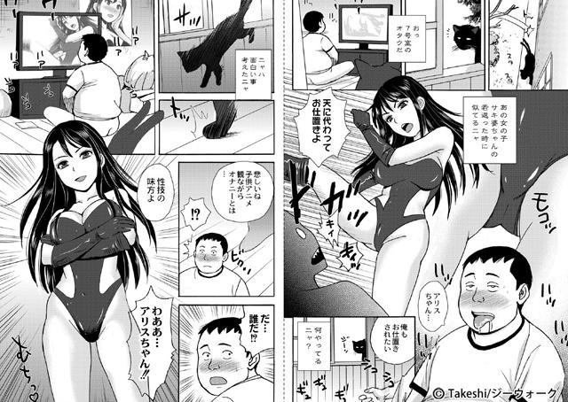 ネコマタ荘のHな住人たち 【2話】【新作】【スマホ対応】