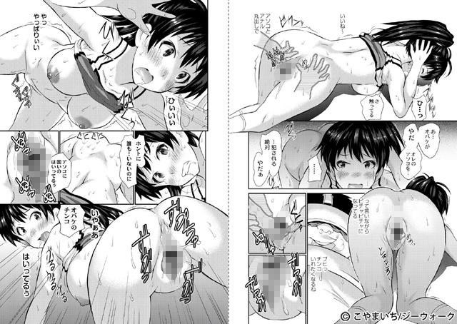 【エロマンガ】リアルすぎるVRでやり放題の俺! 4話|二次元エロ漫画アーカイブ