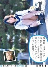 【エロ動画】素人セーラー服生中出し(改)130 若槻美香 低身長148センチ可愛い顔して制服の中はGカップのオッパイが隠れているんですぅ!とっても敏感です…。の画像