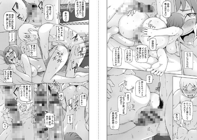 ドスケベアプリ【新作】【スマホ対応】