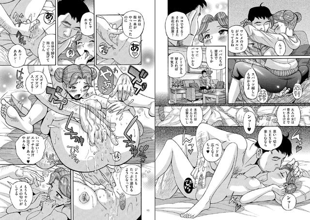 ダブルシークレット【新作】【スマホ対応】