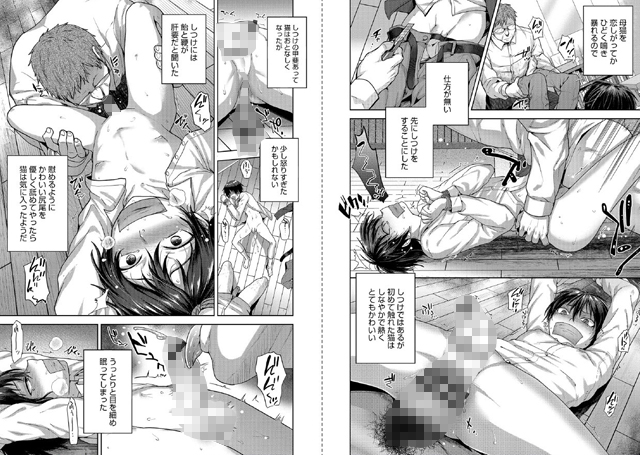 【エロマンガ】オトコのコHEAVEN'S DOOR 4|二次元エロ漫画アーカイブ