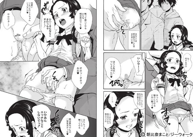 新装版 絶対痴漢電車【新作】【スマホ対応】