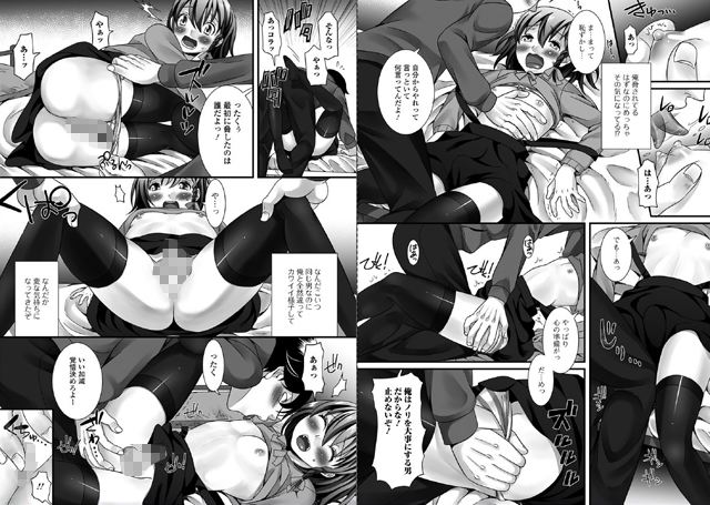 月刊Web男の娘・れくしょんッ!S 【Vol.12】【新作】【スマホ対応】