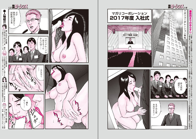 漫画ローレンス 2017年5月号【新作】【スマホ対応】