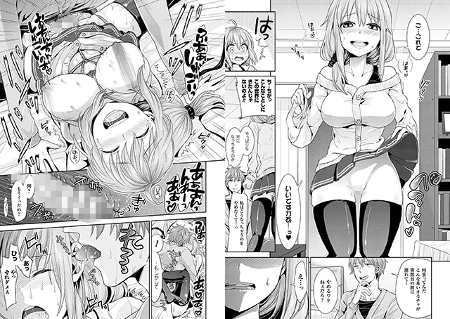 パラレルワールド彼女【スマホ対応】