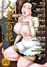 エロ漫画、人妻百花 第五集 熱帯夜、汗ばむ義母の卑猥な性臭。の表紙画像