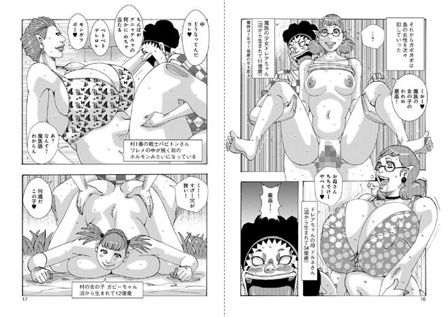 暗海の魔島ガポガポ【新作】【スマホ対応】