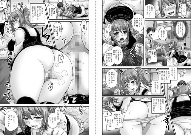 【エロマンガ】食べてはいけない 3|二次元エロ漫画アーカイブ