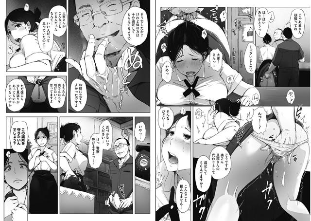 コミックホットミルク濃いめ 【Vol.004】【新作】【スマホ対応】