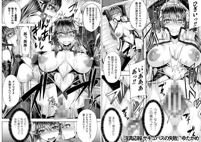 二次元コミックマガジン 淫具責め調教で強制発情!Vol.1【新作】