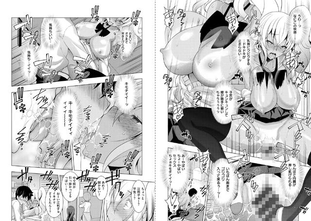 ネトリパコリ【新作】【スマホ対応】