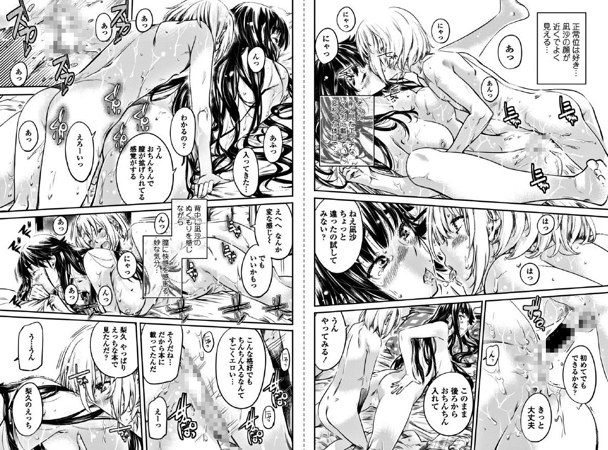COMICペンギンクラブ 2017年6月号【新作】【スマホ対応】