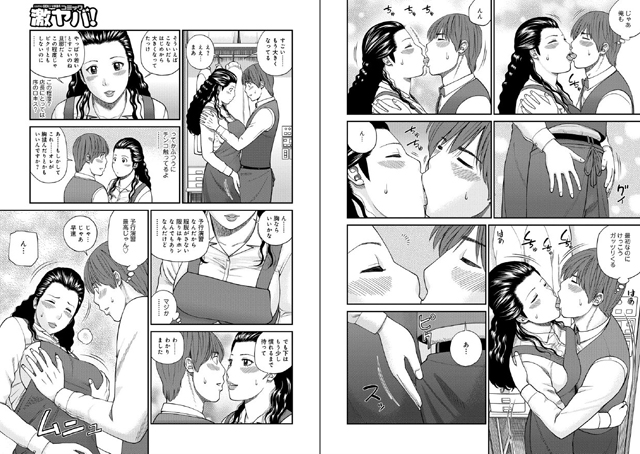 WEB版コミック激ヤバ! 【Vol.99】【新作】【スマホ対応】