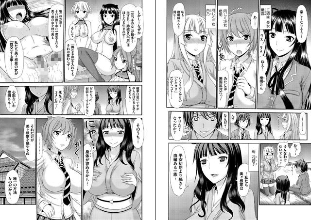 姉妹性交淫習【スマホ対応】