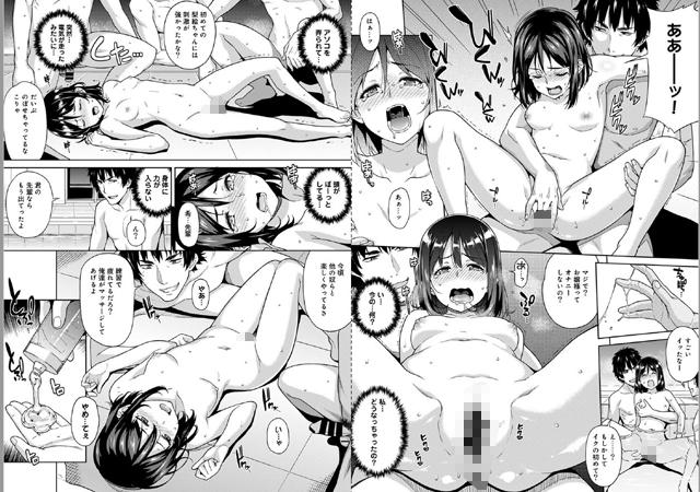 アナンガ・ランガ 【Vol.11】 【フルエディション】【スマホ対応】