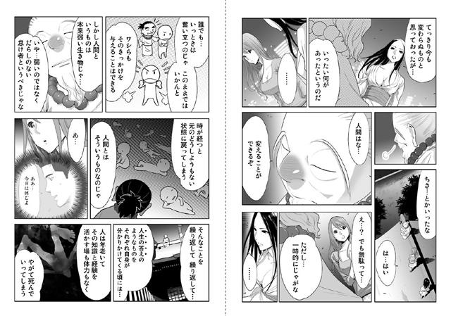 【エロマンガ】女神と一年暮らしてみた。 3|二次元エロ漫画アーカイブ
