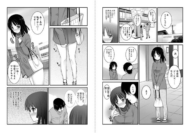 セフレ的な彼女 【3】【新作】【スマホ対応】