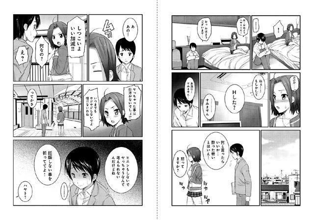 セフレ的な彼女 【4】【新作】【スマホ対応】