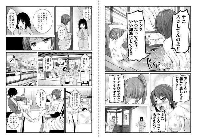 セフレ的な彼女 【6】【新作】【スマホ対応】
