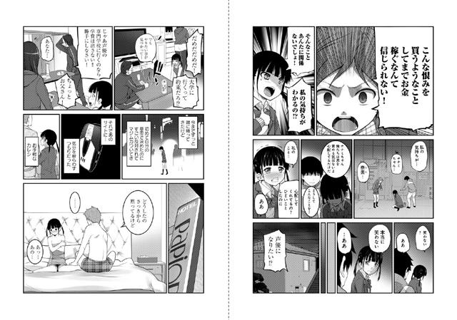 セフレ的な彼女 【8】【新作】【スマホ対応】