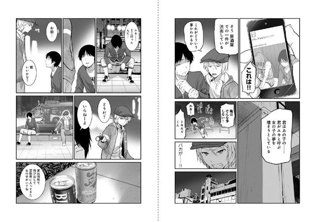 セフレ的な彼女 【9】【新作】【スマホ対応】